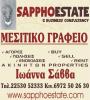 Sappho Estate